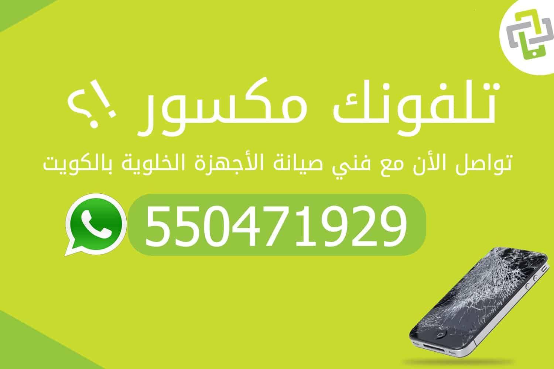 صيانة هاتفك