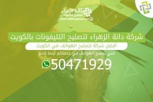 شركة دانة الزهراء لتصليح التليفونات بالكويت