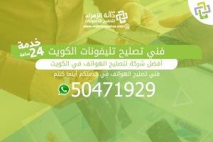 فني تصليح تليفونات الكويت 66653240 | خدمة 24 ساعة
