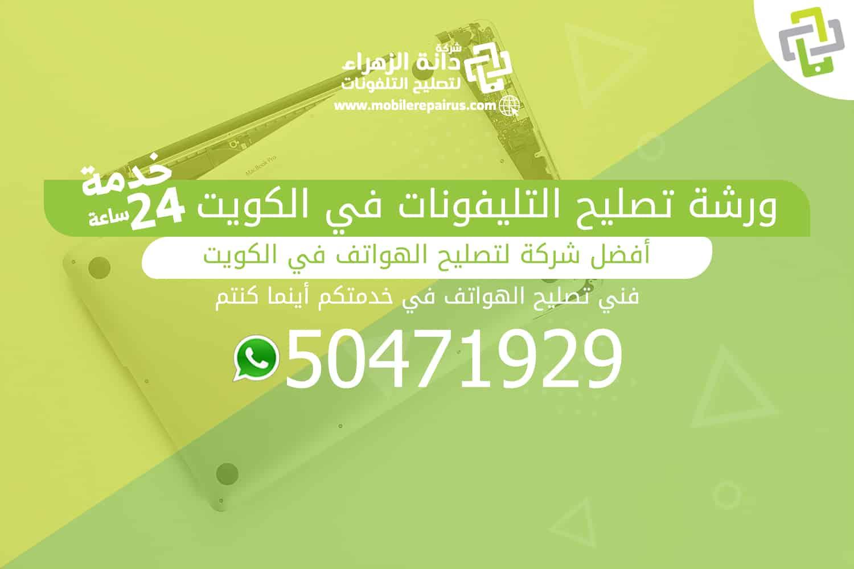 ورشة تصليح التليفونات في الكويت 66653240
