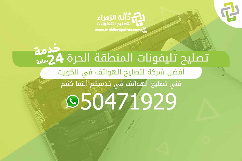 تصليح تليفونات المنطقة الحرة 66653240