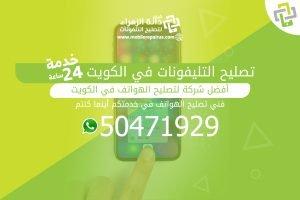 تصليح التليفونات في الكويت 66653240 | خدمة 24 ساعة