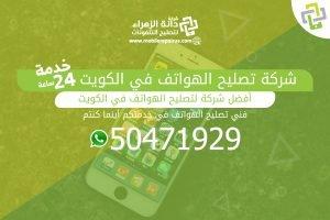 شركة تصليح الهواتف في الكويت