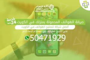 صيانة الهواتف المحمولة بمنزلك في الكويت