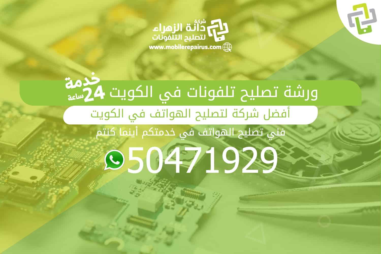ورشة تصليح تلفونات في الكويت