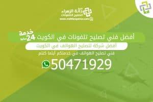 أفضل فني تصليح تلفونات في الكويت